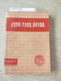 全党动员大办农业普及大寨县