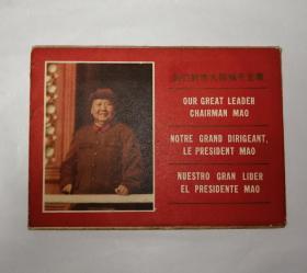 我们的伟大领袖毛主席(9张)