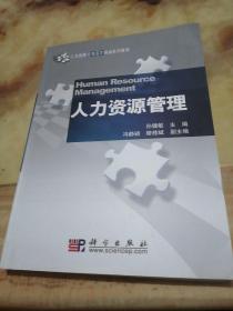 人力资源管理名家精品系列教材:人力资源管理