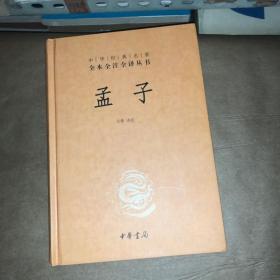 中华经典名著全本全注全译丛书:孟子 一版一印
