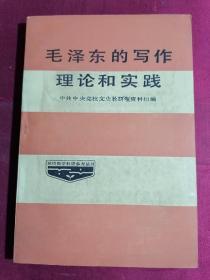 毛泽东的写作理论和实践