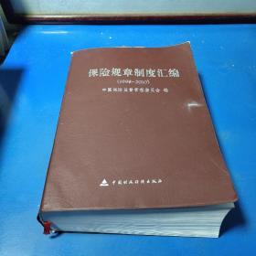 保险规章制度汇编 : 1998~2010(含光盘)