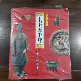 儿童故事版--上下五千年(全四册)