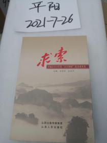 """求索 : 晋城市2011年度""""百日调研""""优秀成果集"""