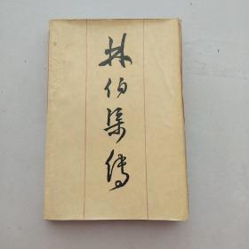 林伯渠传(一版一印)