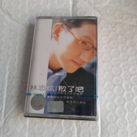 磁带:林志炫  散了吧(全新)
