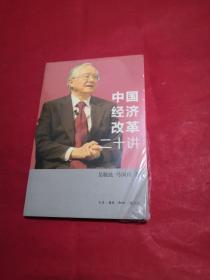 中国经济改革二十讲:重启改革议程