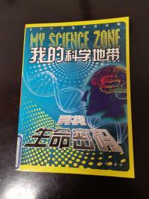 我的科学地带--寻找生命密码