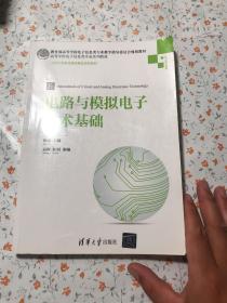 电路与模拟电子技术基础/高等学校电子信息类专业系列教材