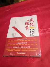 文化的较量:中国企业民族精神与文化品格