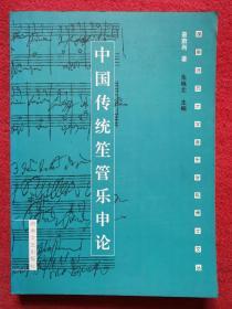 中国传统笙管乐申论