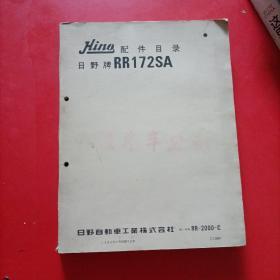 日野牌RR172SA配件目录