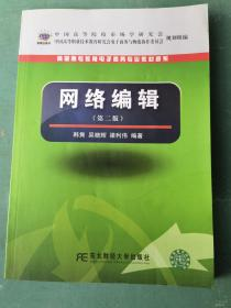 高职高专教育电子商务专业教材新系:网络编辑(第2版)