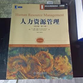 国际经典原版教材·注解版:人力资源管理(英文版·第11版)
