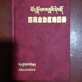 《西藏自治区地图册》精装 中国地图出版社 1996年1版1印 私藏 品如图..