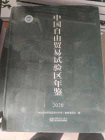 中国自由贸易试验区年鉴2020