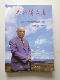 吴仲贤文集:纪念吴仲贤教授诞辰100周年