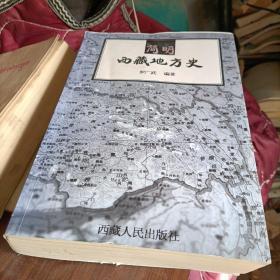 简明西藏地方史