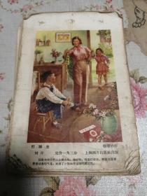 五十年代上海画片出版社年画缩样47张合售