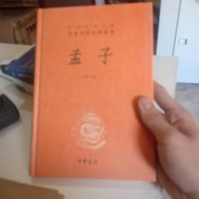 中华经典名著全本全注全译丛书:孟子