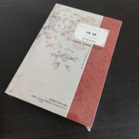诗经(大师经典文库)(汉英对照)——集结一生必读的60本书中经久不衰之作