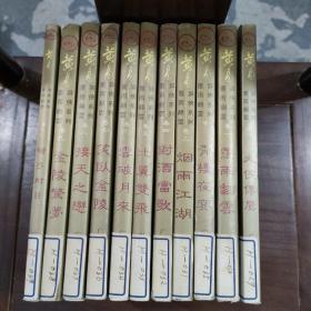 异侠系列.翻云覆雨(全十卷+前传)