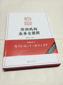 培訓機構業務全景圖:培訓機構人手一冊的工具書 【一版一印】