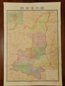 陕西省地图 1974年一版一印  附《西安市区略图》