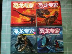 赵闯恐龙复原图系列4册合售:恐龙专家(上)、恐龙专家(中)、海龙专家、翼龙专家