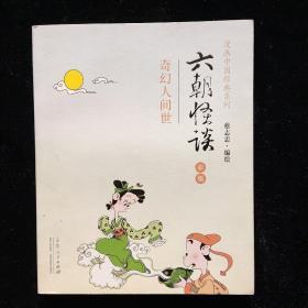 漫画中国经典系列:六朝怪谈(奇幻人间世 彩版)一版一印