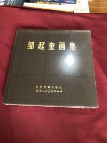 邹起奎画集(正版现货未拆封)
