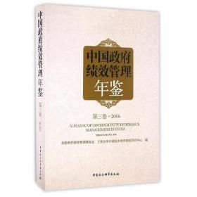 中国政府绩效管理年鉴  第三卷 2016❤ 包国宪 中国社会科学出版社9787516194485✔正版全新图书籍Book❤