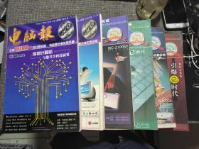 电脑报 1999年合订本(上下)、2000年合订本(上下)、2001年合订本(上下)【6本合售】