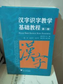 汉字识字教学基础教程 第2版