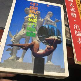 中国现代城市雕塑:[图集]