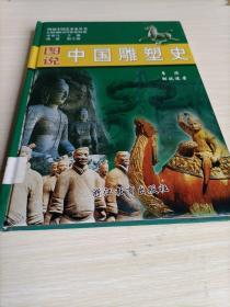 图说中国雕塑史