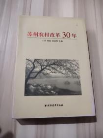 苏州农村改革30年