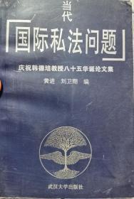 新中国国际私法学的一代宗师、中国法学界的镇山之石韩德培(1911-2009)签名本《当代国际私法问题》