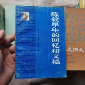 陈毅早年的回忆和文稿