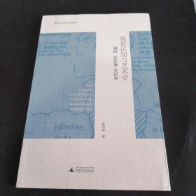 视觉认知与艺术史:福柯 达弥施 克拉里
