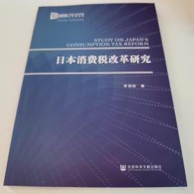 日本消费税改革研究
