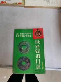 世界钱币精品图录【满30包邮】