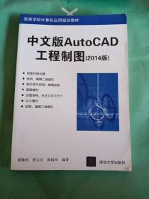 中文版AutoCAD工程制图(2014版)(高等学校计算机应用规划教材)
