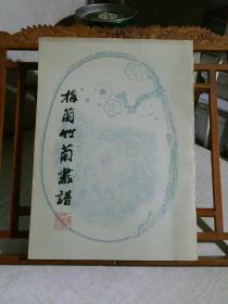 梅兰竹菊画谱