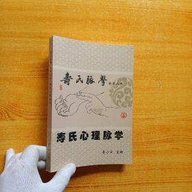 寿氏脉学全书之二 寿氏心理脉学 【内页干净】