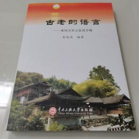 古老的语言:来凤文史土家语专辑