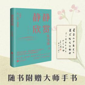 静静欣赏(美学大师朱光潜的和谐美)❤ 中国画报出版社9787514620160✔正版全新图书籍Book❤
