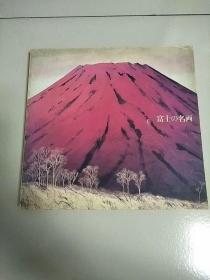 日文版 特别展  富士的名画 参看图片 书页有开胶