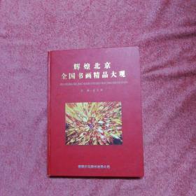 辉煌北京全国书画精品大观