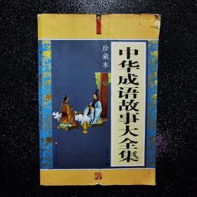 中华成语故事大全集